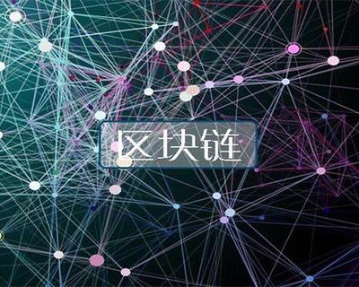区块链技术有什么误区?