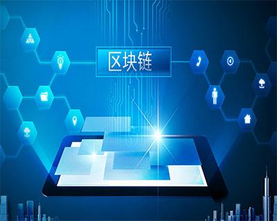 政务加入区块链技术的辽阔前景