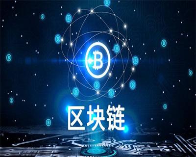 南京发展区块链技术的方式是怎样的呢?