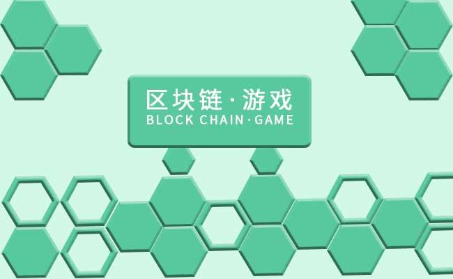 区块链游戏有什么特点?和传统游戏的区别又在哪?