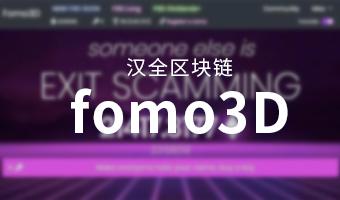 fomo3d区块链游戏开发