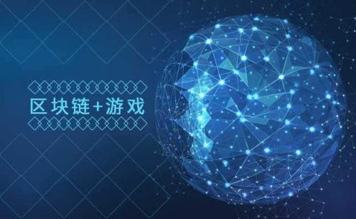 广州区块链游戏开发