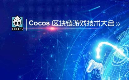 cocos区块链游戏开发者:Reed Hong