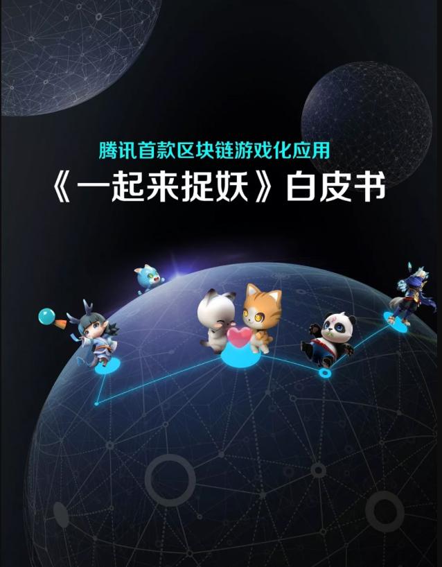 腾讯开发区块链游戏-《一起来捉妖》