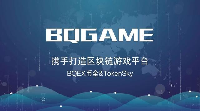 区块链游戏开发平台:BQGAME